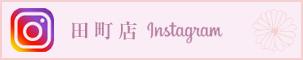 Instagram田町店